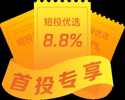 首投专享8.8%